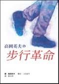 (二手書)高岡英夫的步行革命
