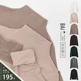 上衣 微厚款內薄磨毛超彈性立領打底衫-BAi白媽媽【305199】