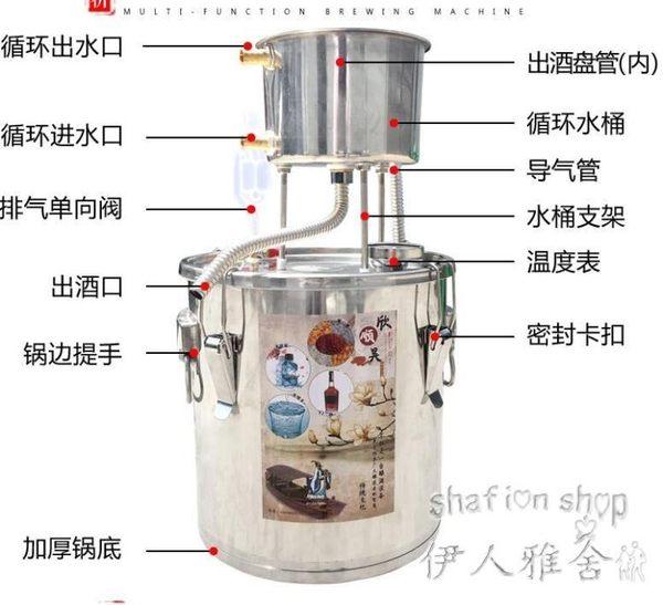 小型蒸餾水純露機 釀酒設備 家用發酵桶 白蘭地釀酒機    SQ11053『伊人雅舍』TW