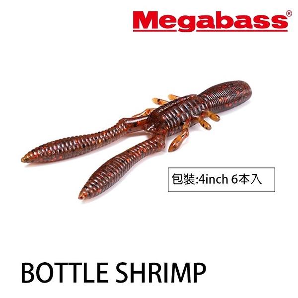 漁拓釣具 MEGABASS HONJIKOMI BOTTLE SHRIMP 4吋 [路亞軟餌]