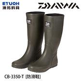 漁拓釣具 DAIWA CB-3350-T #墨綠 [防滑鞋]