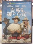 影音專賣店-F10-020-正版DVD*電影【百萬種硬的方式】-莎莉賽隆*連恩尼遜