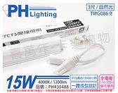 PHILIPS飛利浦 TWG086 LED 15W 4000K 冷白光 3尺 全電壓 支架燈 層板燈 (三年保固)_PH430488