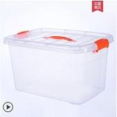 透明收納箱神器塑料特大號衣服玩具整理儲物箱子有蓋盒儲蓄箱大號 風尚