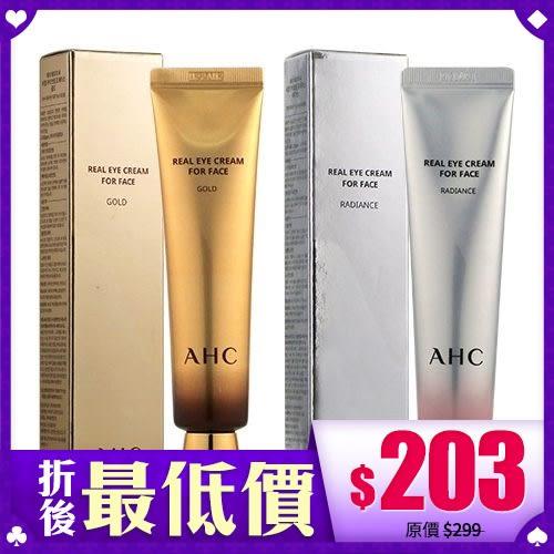 韓國 AHC 第7代眼霜 30ml