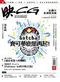 映CG數位影像繪圖雜誌 9-11月號/2018 第36期