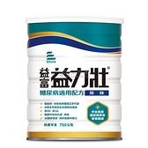 來而康 益富 益力壯 糖尿病配方 營養均衡配方奶粉 原味(750g/罐) 六罐販售 滿6800送英國熊筋按摩槍