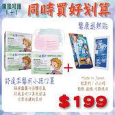 【醫康生活家】舒達率 醫用小孩口罩 50入/盒 (可選色-藍、粉、綠) +醫康退熱貼 10小時 1盒/6枚入