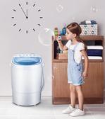 迷你洗衣機 洗脫一體嬰兒童小寶寶迷你洗衣機小型微型單桶宿舍半全自動帶脫水   麻吉鋪