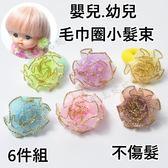 果漾妮妮不傷髮嬰兒髮圈毛巾圈戒指圈寶寶髮束寵物也 用喔1 組6 入【O20721 】