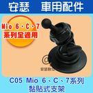 C05 MIO【6/7/C系列專用 送 保護貼】黏貼式 短支架 適 MIO C335 C330 C350 688D 698D 792D 751 688s