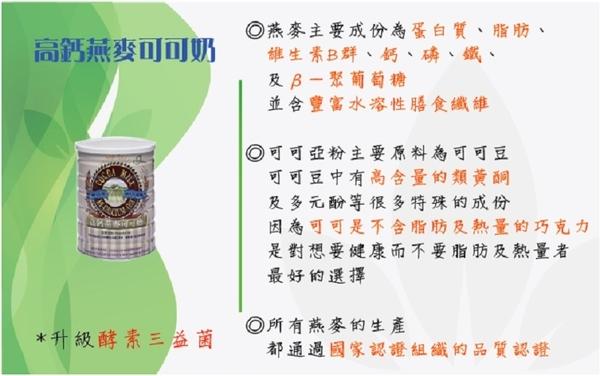 元豪 高鈣燕麥可可奶 850g/罐