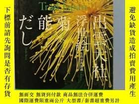 二手書博民逛書店トラッドジャパン(trad罕見Japan)(日文原版《傳統日本》