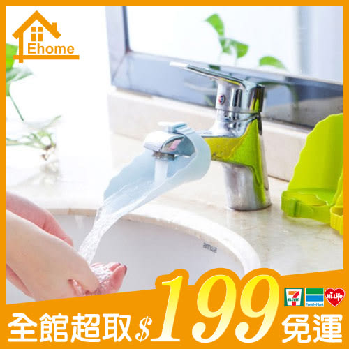 ✤宜家✤粉彩可調節式兒童洗手輔助水龍頭延伸器 導水槽 引水器