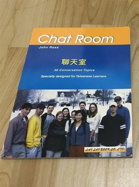 (二手書)CHAT ROOM聊天室