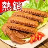 嚴選經典滷鴨翅1包(40隻/包)(滷味)【愛買冷凍】