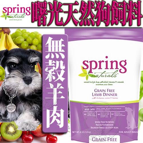 曙光Spring Natural》天然無穀羊肉狗糧狗飼料-12lb