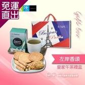 愛不囉嗦- 左岸香頌皇家午茶禮盒 E08600013【免運直出】