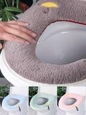 馬桶坐墊 通用家用馬桶墊可愛北歐坐墊毛絨冬季拉鏈款四季便器套子防水抗菌