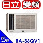 《全省含標準安裝》日立【RA-36QV1】變頻窗型冷氣5坪左吹冷氣