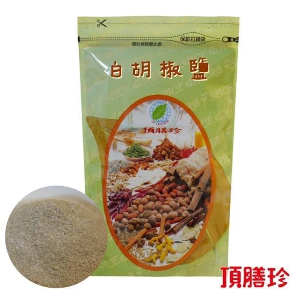 【南紡購物中心】【頂膳珍】白胡椒鹽150g(1包)