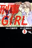 (二手書)刑事GIRL(5)