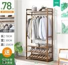 簡易衣帽架實木臥室落地掛衣架櫃子衣服包置物省公斤家用簡約現代主圖款 一米陽光