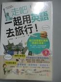 【書寶二手書T1/語言學習_JRI】走吧!一起用英語去旅行!_林雨薇