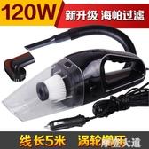 車載車用吸塵器12V 加強吸力大功率120W干濕兩用手持便攜式洗塵器『摩登大道』