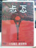 影音專賣店-F05-057-正版DVD*電影【忐忑】-入此門者,放棄希望