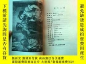 二手書博民逛書店罕見莎士比亞喜劇五種(1979年一版一印,插圖本)Y16196