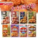 日本 日清 最高金賞炸雞粉 100g 炸...