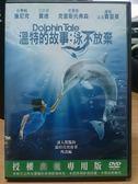 影音專賣店-C04-030-正版DVD【溫特的故事-泳不放棄】-讓人驚豔的溫特真實故事所改編