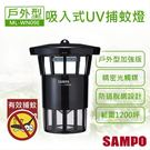 超下殺【聲寶SAMPO】戶外型強效UV吸入式捕蚊燈 ML-WN09E