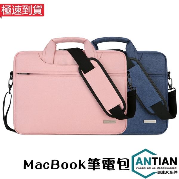 電腦包 筆電包 手提電腦包 華碩 macbook 13 14 15寸 公事包 內膽包 單肩包 絨毛內裡