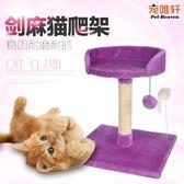 貓抓板貓爬架貓咪玩具貓台貓跳台小型貓磨爪貓抓柱子貓樹