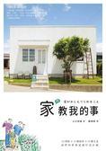 (二手書)家所教我的事:10間房子+10個故事+10種生活,我們的夢想家園打造計畫