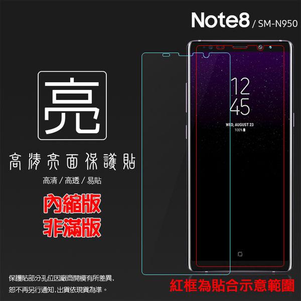 ◇亮面螢幕保護貼 SAMSUNG 三星 Galaxy Note 8 SM-N950F 保護貼 軟性 亮貼 亮面貼 保護膜 手機膜