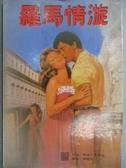【書寶二手書T9/言情小說_MAC】羅馬情漩_貝蒂亨和克