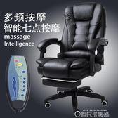電腦椅家用辦公椅可躺老板椅按摩擱腳現代簡約升降轉椅宿舍座椅子 依凡卡時尚
