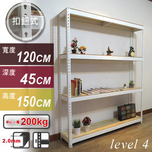 折扣碼:LINEHOMES【探索生活】120x45x150公分四層經典白色免螺絲角鋼架 商品架 角鋼櫃 鞋櫃 衣櫥