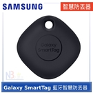SAMSUNG Galaxy SmartTag 藍牙智慧防丟器 T5300