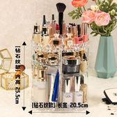旋轉化妝品收納盒透明亞克力桌面梳妝臺護膚品口紅整理置物架  ys1024『毛菇小象』
