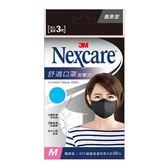 3M舒適口罩拋棄式酷黑型3片包—M【康是美】
