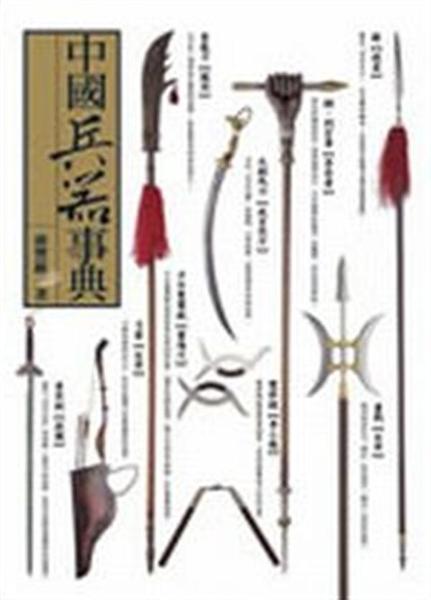 (二手書)中國兵器事典