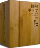 圖解甲骨文字典(全二卷,首刷限量一千組,加贈手工打造精美竹盒,每套均有專屬編...
