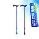 來而康 Merry Sticks 悅杖 醫療用手杖 夜間時尚反光 MS-225兩段式伸縮手杖 蜂巢樣式 送手杖支撐夾