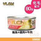 Vichi維齊 化毛貓罐 鮪魚+雞肉+牛肉 80g【寶羅寵品】
