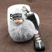 吊飾  睡萌睡眠娃娃包包汽車鑰匙扣毛絨鑰匙鍊韓國掛飾