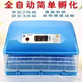 孵化機智慧全自動小型家用型孵化箱小雞孵化器雞鴨鵝迷你孵蛋器 HM 范思蓮恩